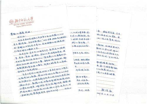 来自北京师范大学学生殷俊益的一封信