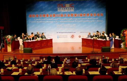 国际音乐理事会北京大会暨论坛(一)