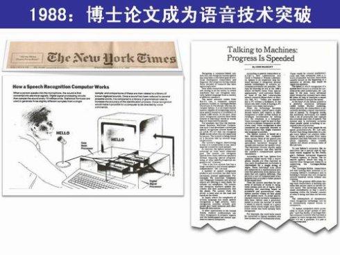 博士论文的诞生,1988年最重要的科学发明-新书选载