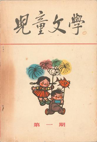 【2010翻书日志】:儿童文学