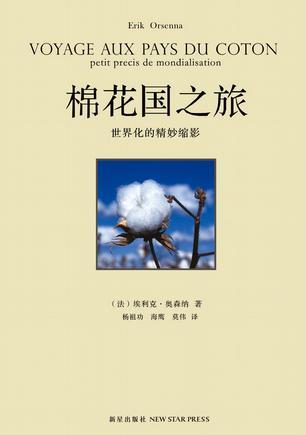 """棉花主题的""""老丁丁""""历险记:棉花国之旅"""