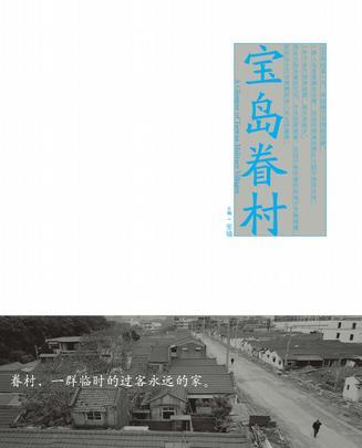 【2010翻书日志】:《宝岛眷村》