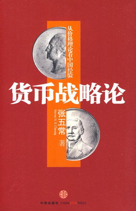 《货币战略论》(神州版)目录