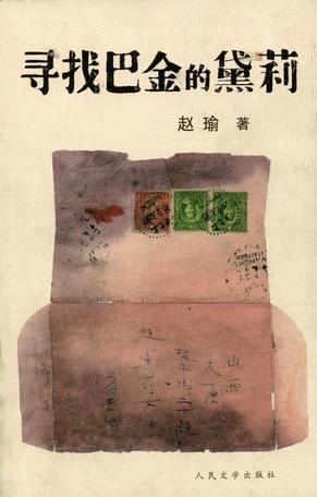 【2010翻书日志】:《寻找巴金的黛莉》