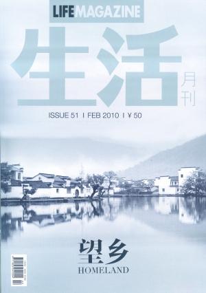 【2010翻书日志】:两本杂志