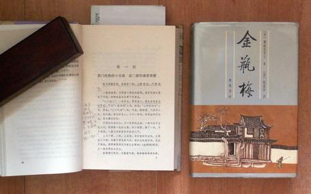 然而在1695年,《皋鹤堂批评第一奇书金瓶梅》(即彭城张竹坡评本)却