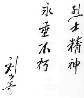 手迹无言胜有言——毛泽东、刘少奇手迹对看