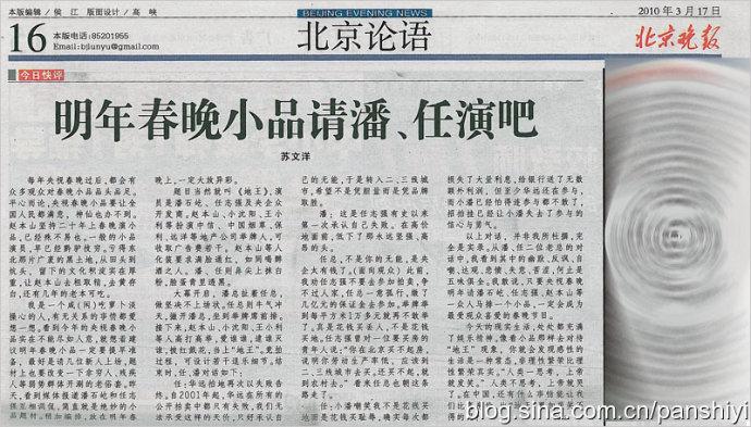 《北京晚报》:明年春晚小品请潘、任演吧