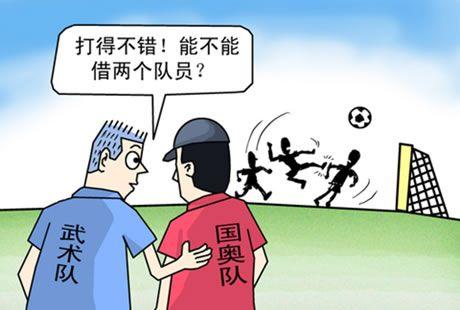 赶紧送中国男足去少林或去农村