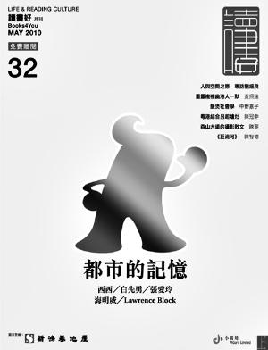 【2010翻书日志】:杂志导读