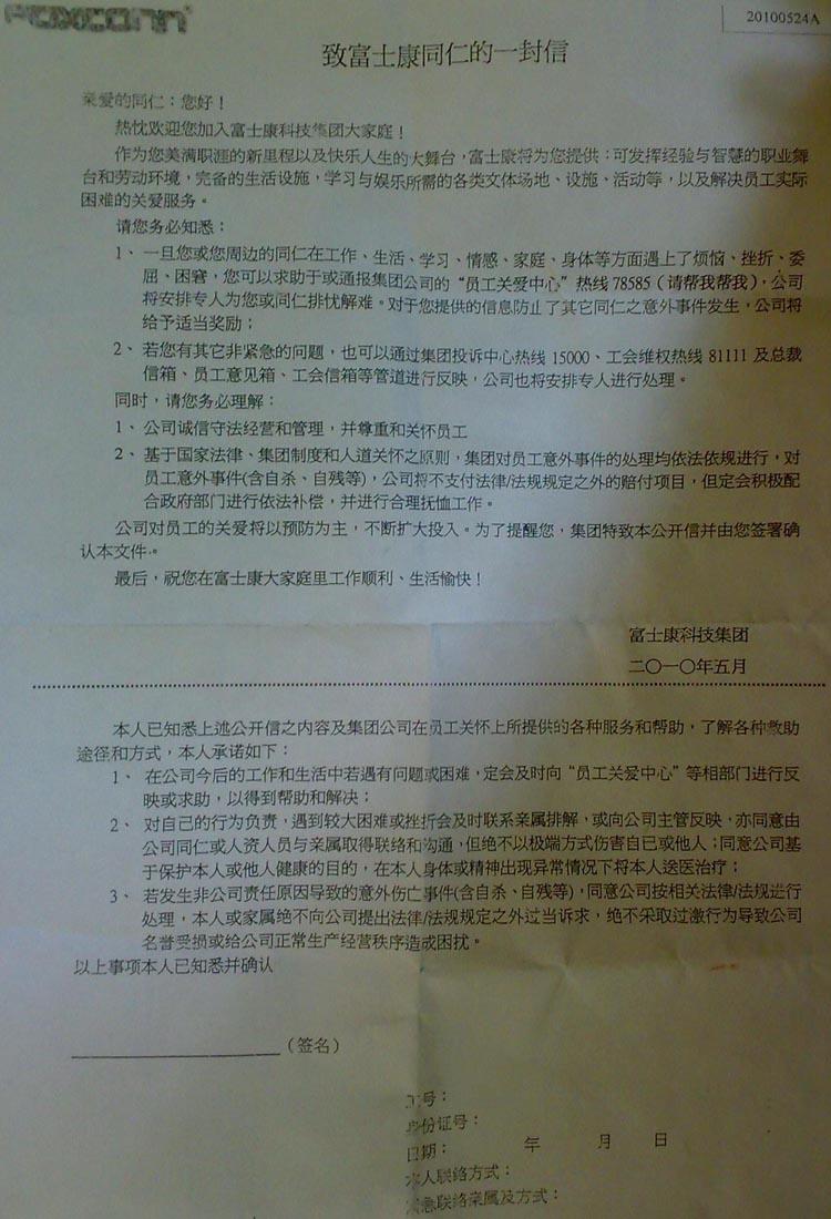 富士康科技集团致全体同仁的一封信