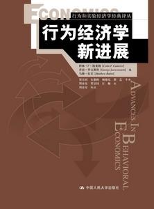 《行为经济学新进展》出版