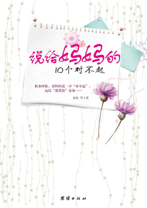 【2010翻书日志】:母亲节