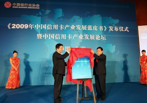 《2009年中国信用卡产业发展蓝皮书》发布