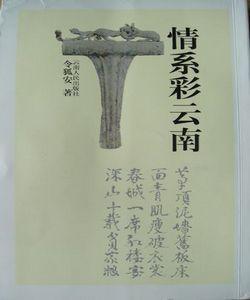 天香·令狐安《情系彩云南》读后
