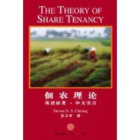 《佃农理论》英文原版已在国内出版
