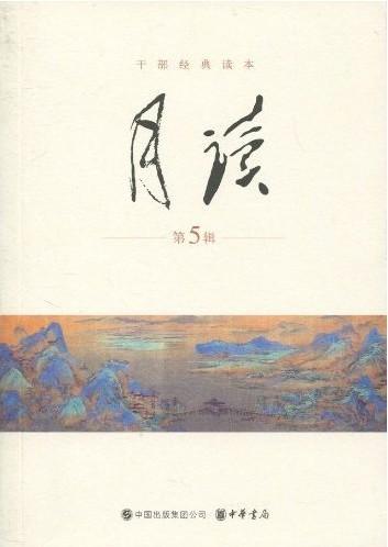 【2010翻书日志】:《月读》