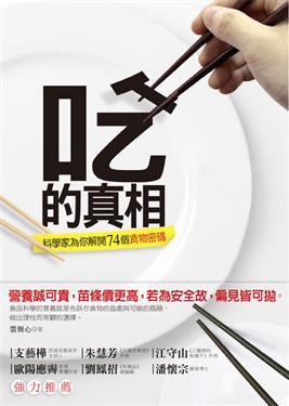 云无心《吃的真相》台湾上市!