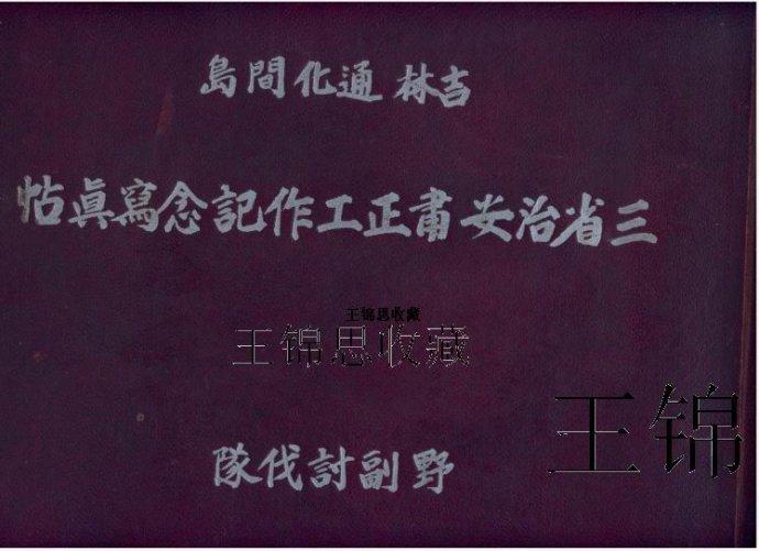 日军围剿杨靖宇将军照片问世