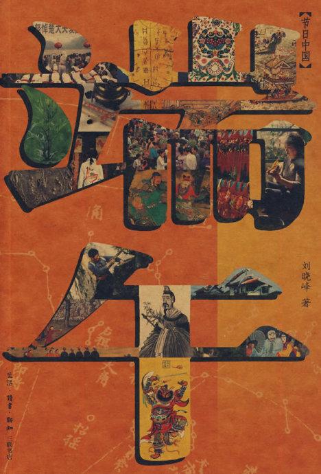 【2010翻书日志】:《端午》