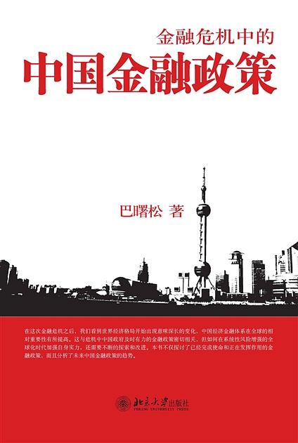 《金融危机中的中国金融政策》,北京大学出版社2010年6月版