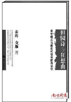 关中模式与田园诗的幻象(图)