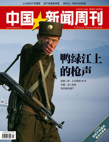 朝鲜枪击我同胞隐藏着什么