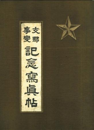 日本侵华期间南苑之战重要历史证据披露(图)