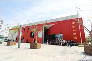 世博会史上首座保险企业展馆是中国面孔