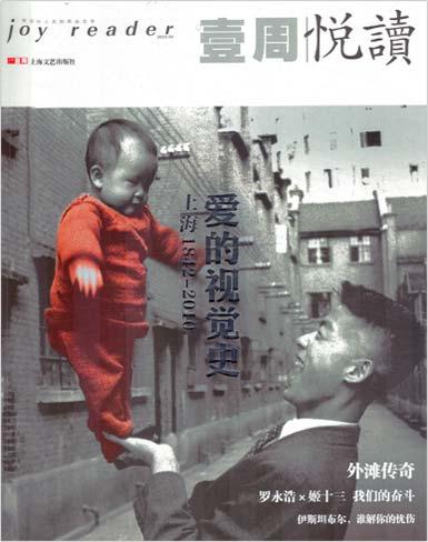 【2010翻书日志】:《壹周悦读》《文化纵横》