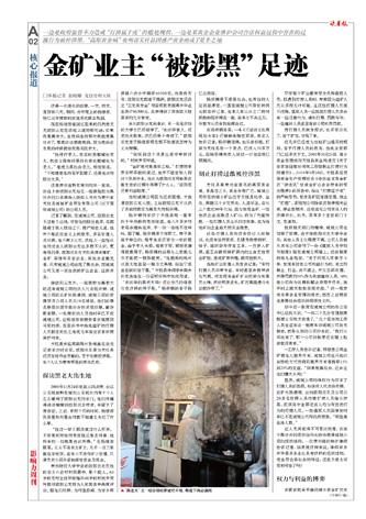 记者采访贵州天柱黑社会的报道