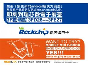 首闯香港电子展,本土平板电脑抓住iPAD命门