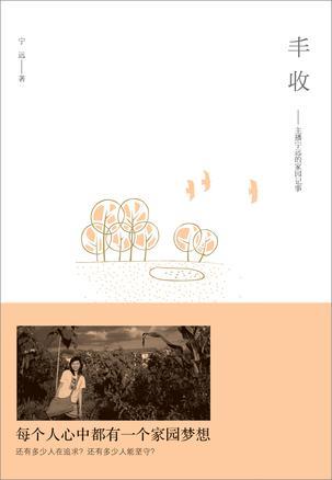 【2010翻书日志】:《丰收》