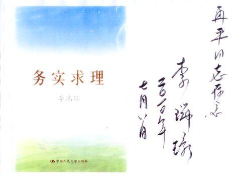收到德高望重老首长瑞环同志亲笔题赠《务实求理》新书荣幸感慨