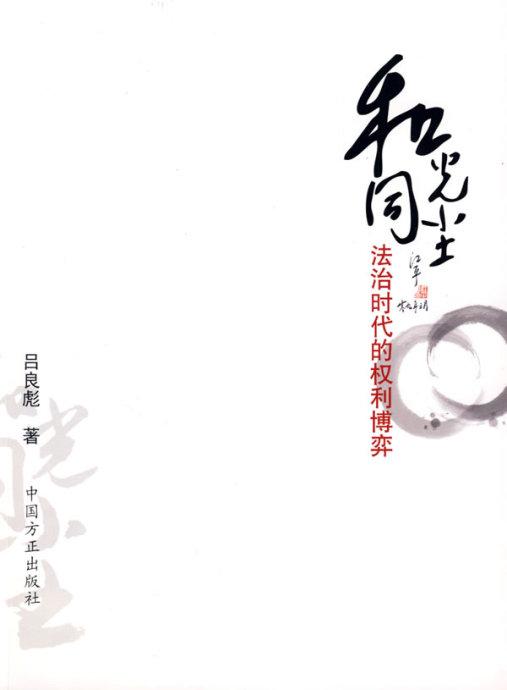 """徐錦川:呂大律師良彪的""""三個代表"""""""