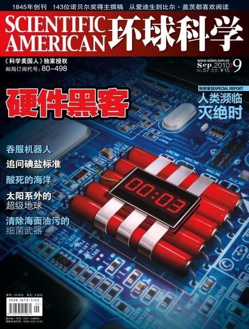 《环球科学》2010年第9期精彩导读