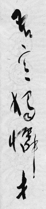 (2010.08.17)书法闲话——顺求「总部经济」资料