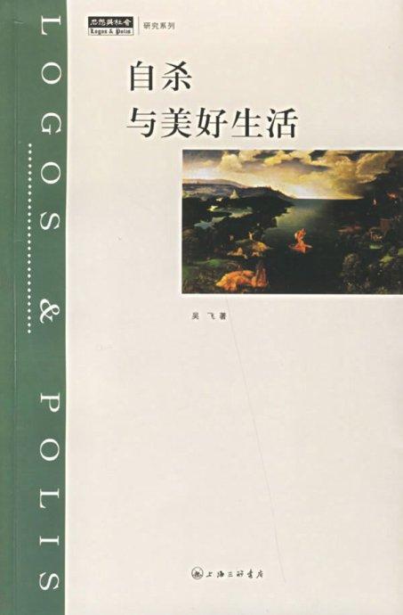 0752中国式自杀/萧瀚