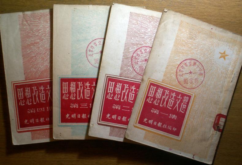 1952年旧文:我跳出了帝国主义的陷阱(钱伟长)