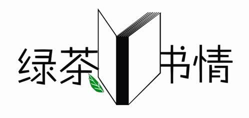 【绿茶书情】创刊号,2010年8月