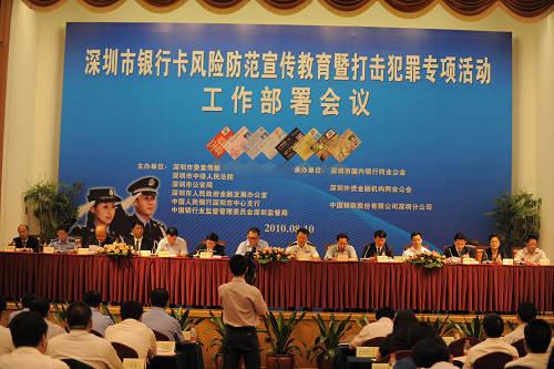 上周去深圳参加两会台面上讲话及一点心得