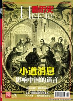 武昌三日:谣言下的革命