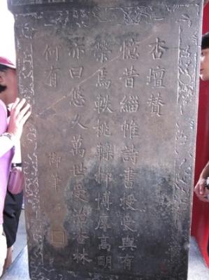 读史通鉴2:中国控