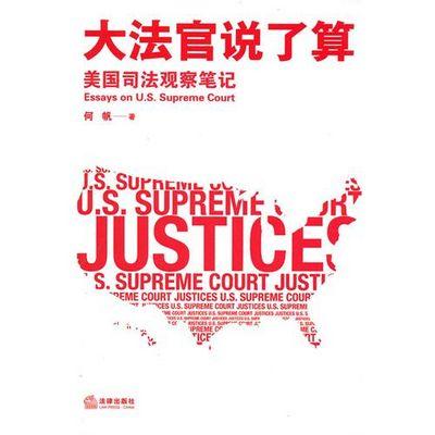 书评:而不同的美国最高法院九长老