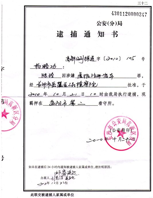 [转载]公安厅官夫人陈玲涉及国家秘密是一个弥天大谎!