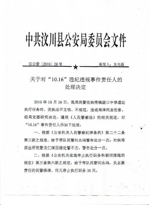 对汶川县公安局就本人汶川凭吊被铐事件处理决定的意见