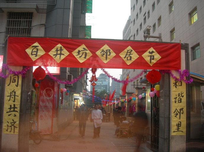 拆迁阴影下的邻居节:10月28日杭州百井坊
