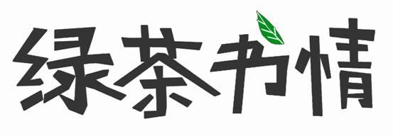 《绿茶书情》(第三期),10月28日发布