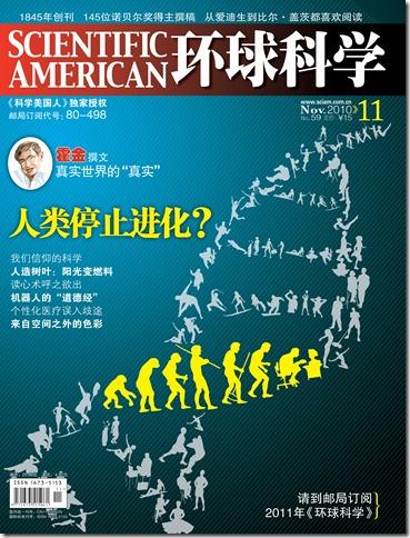《环球科学》2010年11期精彩导读