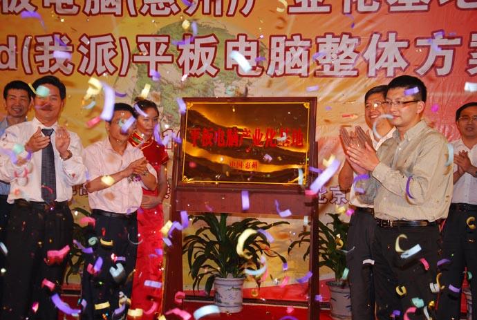 中国平板电脑(惠州)产业化基地启动